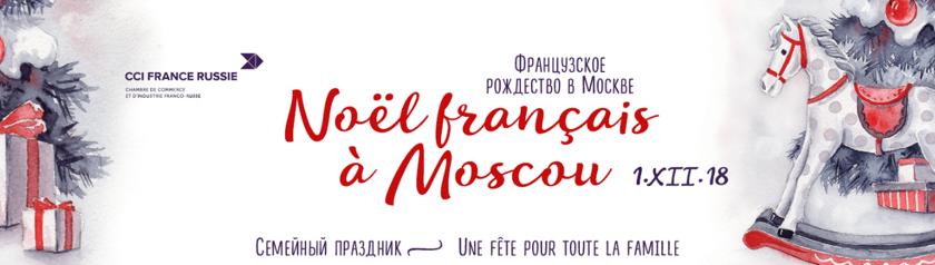 Noël Français à Moscou